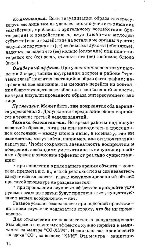 PDF. Управляю своим сном. Андреев О. А. Страница 71. Читать онлайн