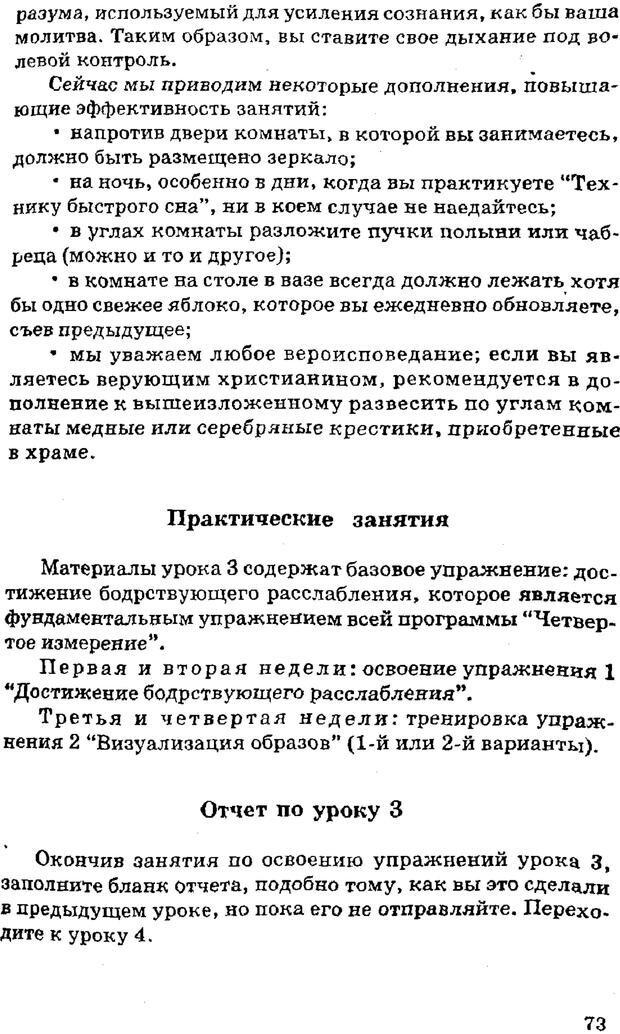 PDF. Управляю своим сном. Андреев О. А. Страница 72. Читать онлайн
