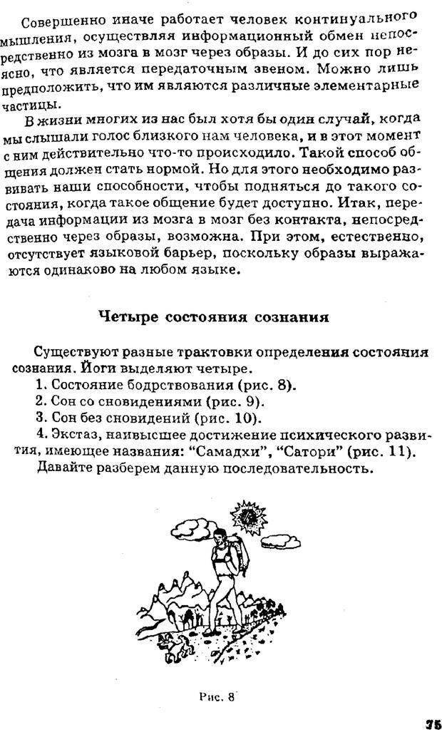 PDF. Управляю своим сном. Андреев О. А. Страница 74. Читать онлайн