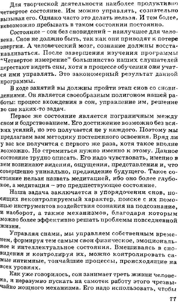PDF. Управляю своим сном. Андреев О. А. Страница 76. Читать онлайн