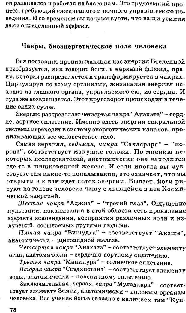 PDF. Управляю своим сном. Андреев О. А. Страница 77. Читать онлайн