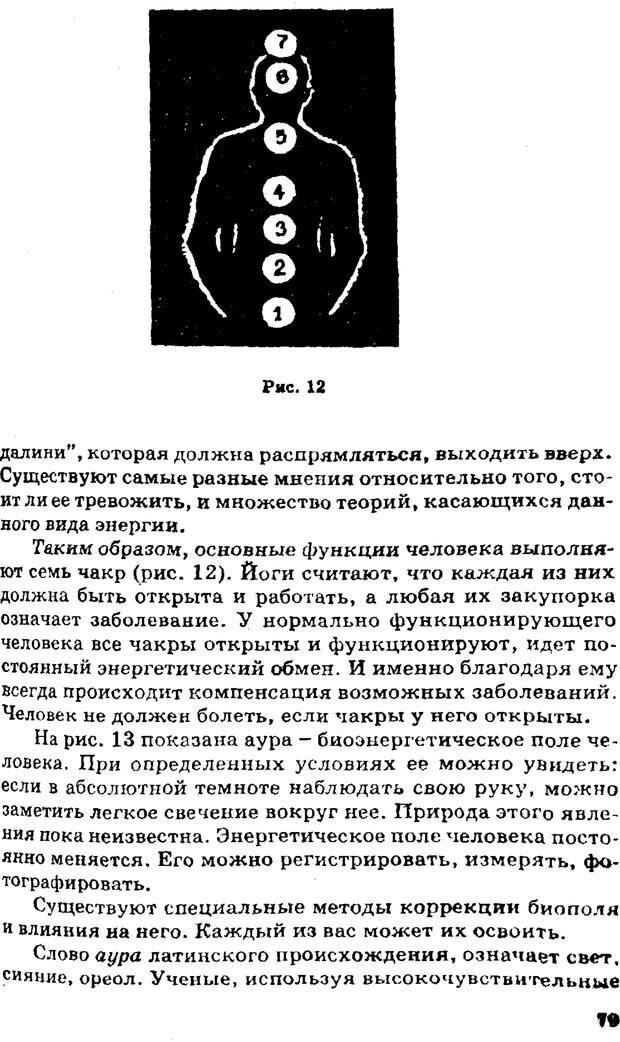 PDF. Управляю своим сном. Андреев О. А. Страница 78. Читать онлайн
