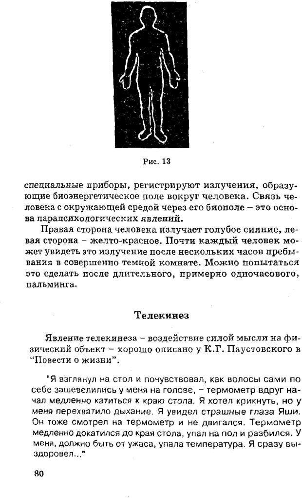 PDF. Управляю своим сном. Андреев О. А. Страница 79. Читать онлайн