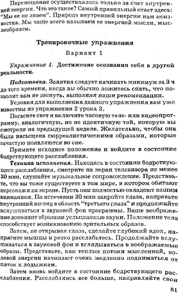 PDF. Управляю своим сном. Андреев О. А. Страница 80. Читать онлайн