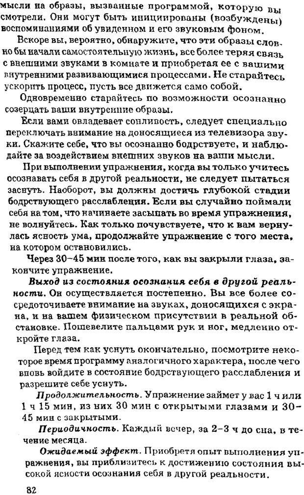 PDF. Управляю своим сном. Андреев О. А. Страница 81. Читать онлайн