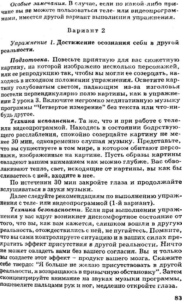 PDF. Управляю своим сном. Андреев О. А. Страница 82. Читать онлайн