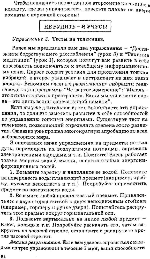 PDF. Управляю своим сном. Андреев О. А. Страница 83. Читать онлайн