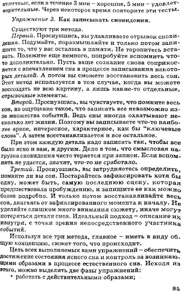 PDF. Управляю своим сном. Андреев О. А. Страница 84. Читать онлайн