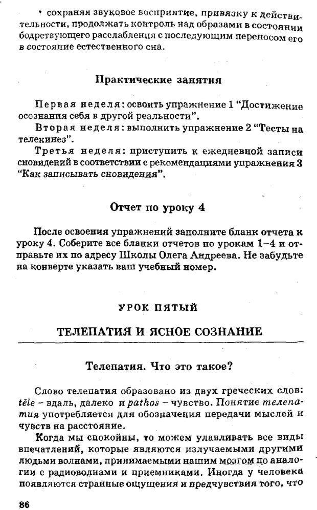 PDF. Управляю своим сном. Андреев О. А. Страница 85. Читать онлайн