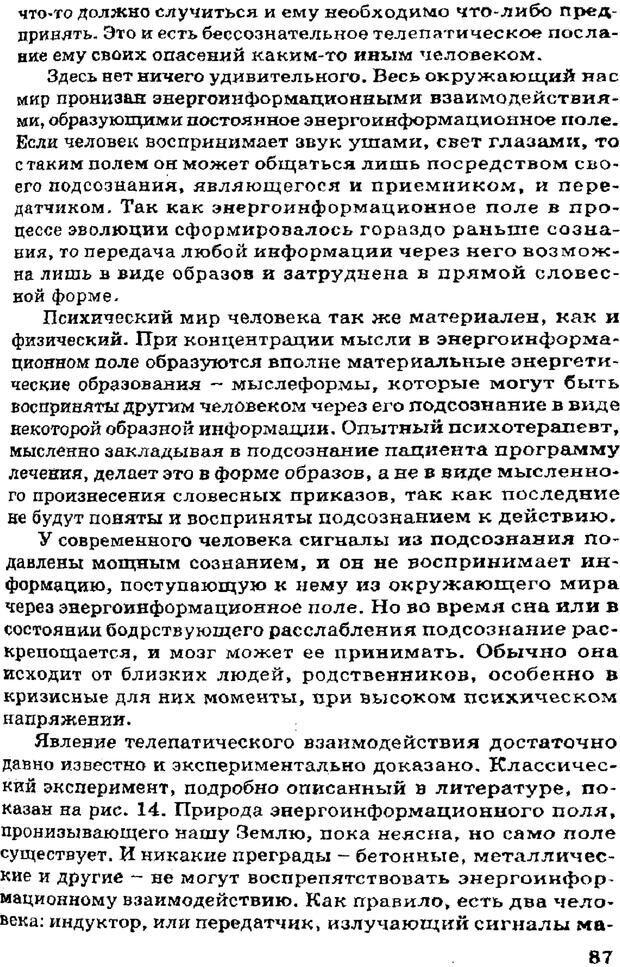 PDF. Управляю своим сном. Андреев О. А. Страница 86. Читать онлайн