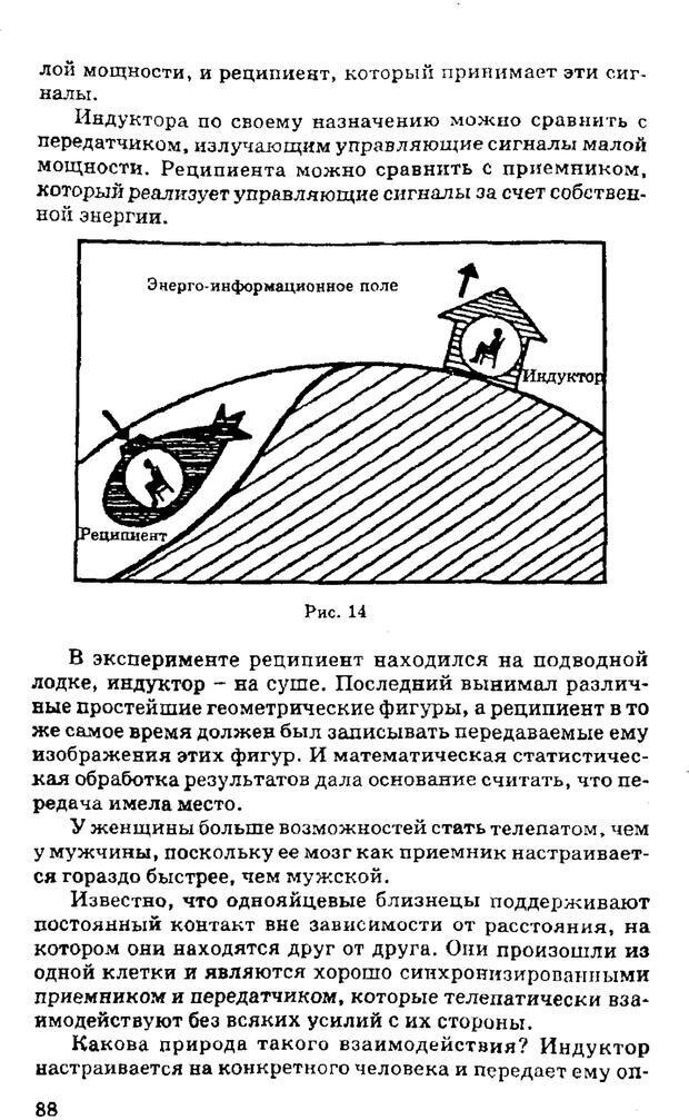 PDF. Управляю своим сном. Андреев О. А. Страница 87. Читать онлайн