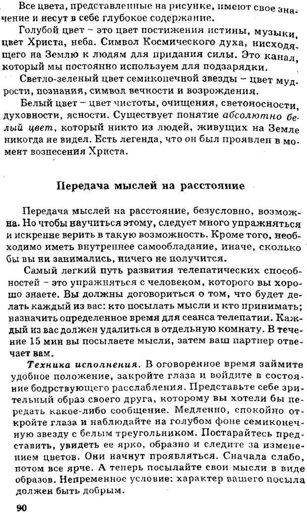 PDF. Управляю своим сном. Андреев О. А. Страница 89. Читать онлайн