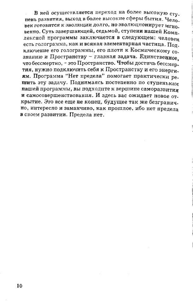 PDF. Управляю своим сном. Андреев О. А. Страница 9. Читать онлайн