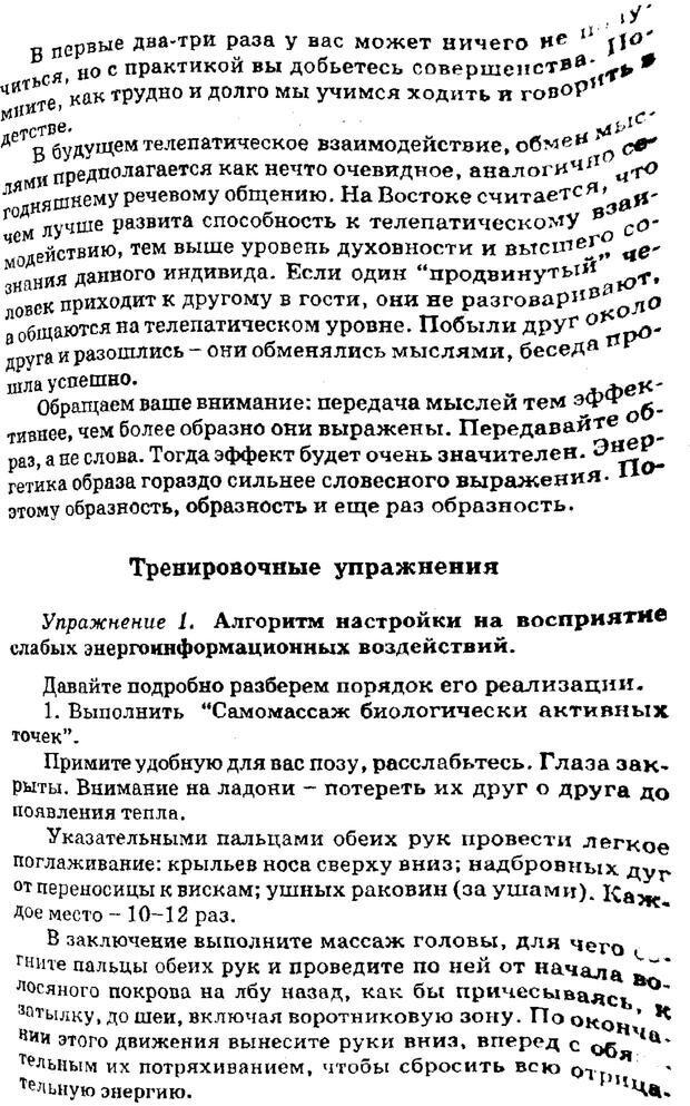 PDF. Управляю своим сном. Андреев О. А. Страница 90. Читать онлайн