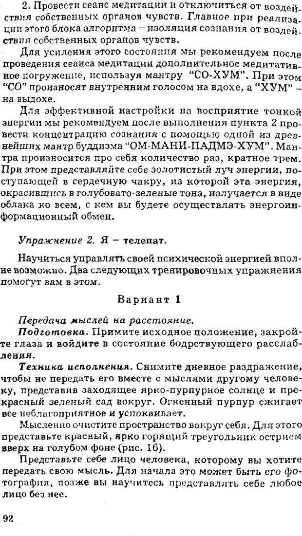 PDF. Управляю своим сном. Андреев О. А. Страница 91. Читать онлайн