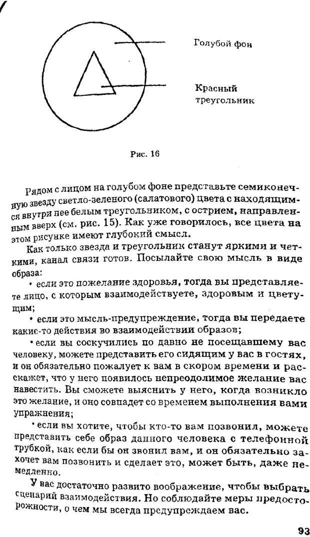 PDF. Управляю своим сном. Андреев О. А. Страница 92. Читать онлайн