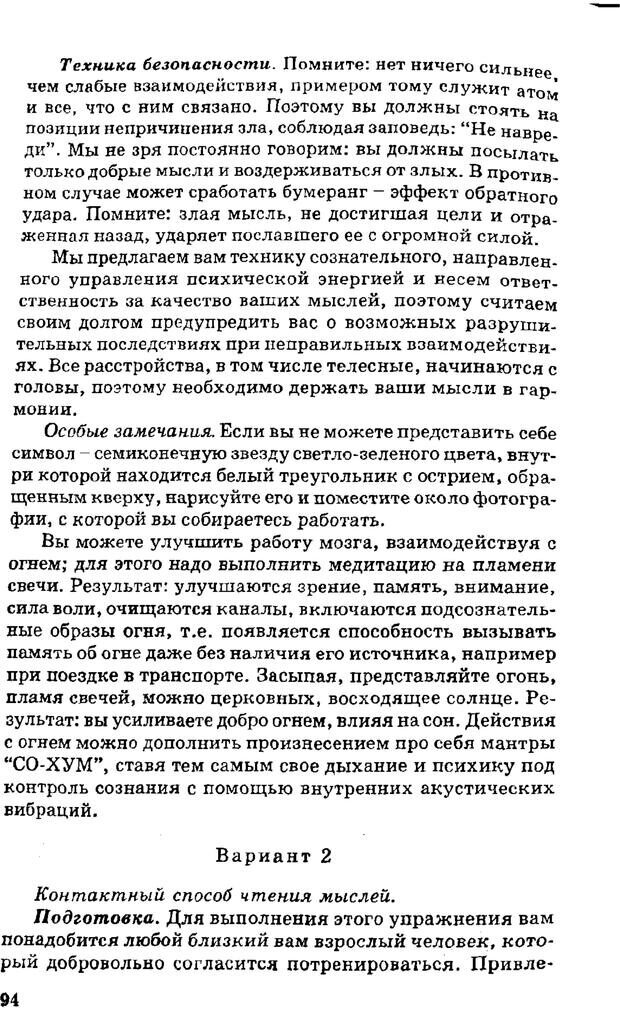 PDF. Управляю своим сном. Андреев О. А. Страница 93. Читать онлайн
