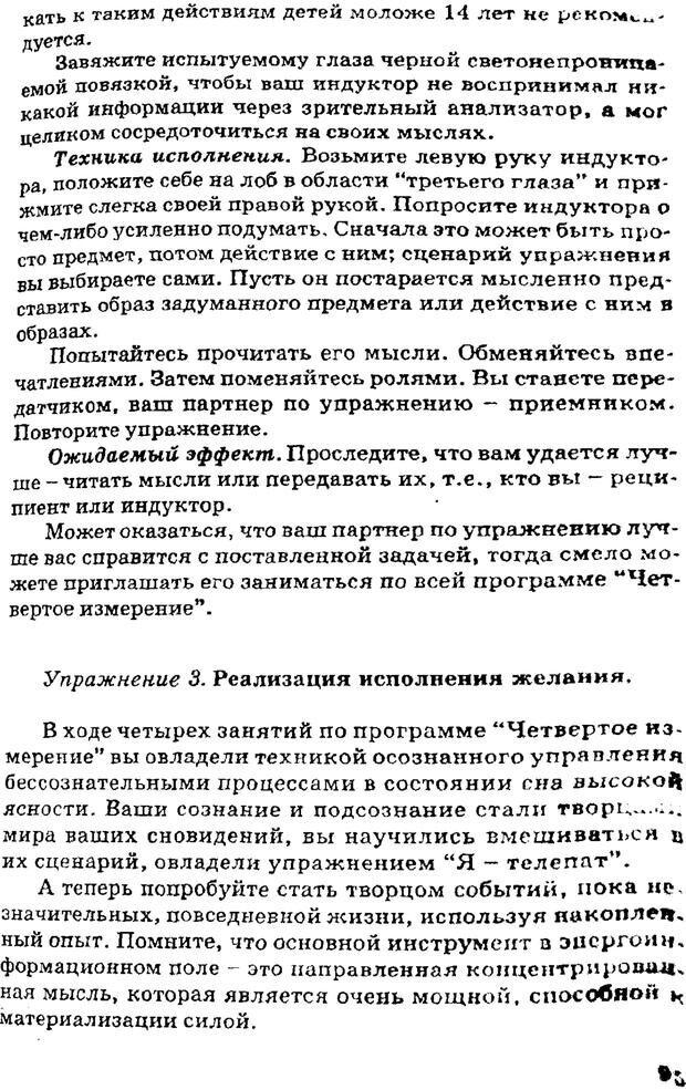 PDF. Управляю своим сном. Андреев О. А. Страница 94. Читать онлайн