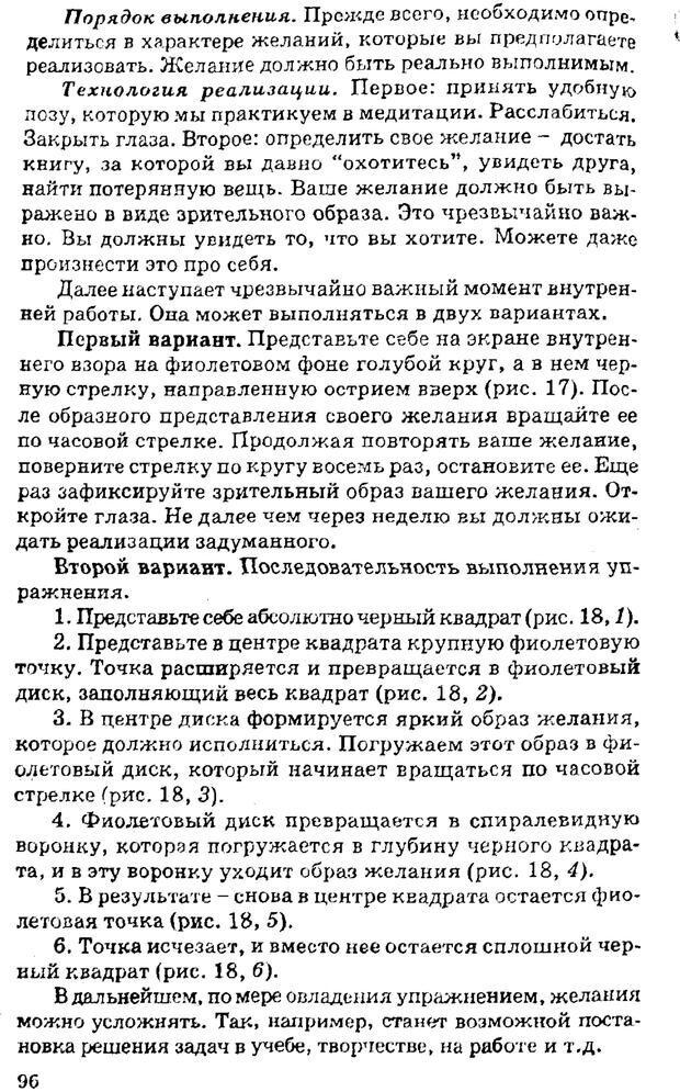 PDF. Управляю своим сном. Андреев О. А. Страница 95. Читать онлайн