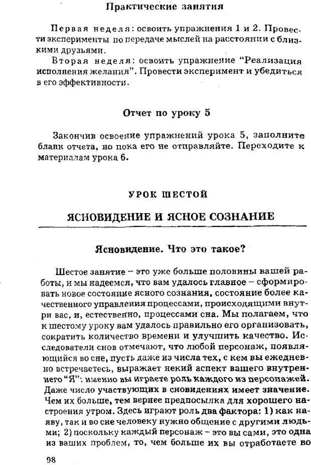 PDF. Управляю своим сном. Андреев О. А. Страница 97. Читать онлайн