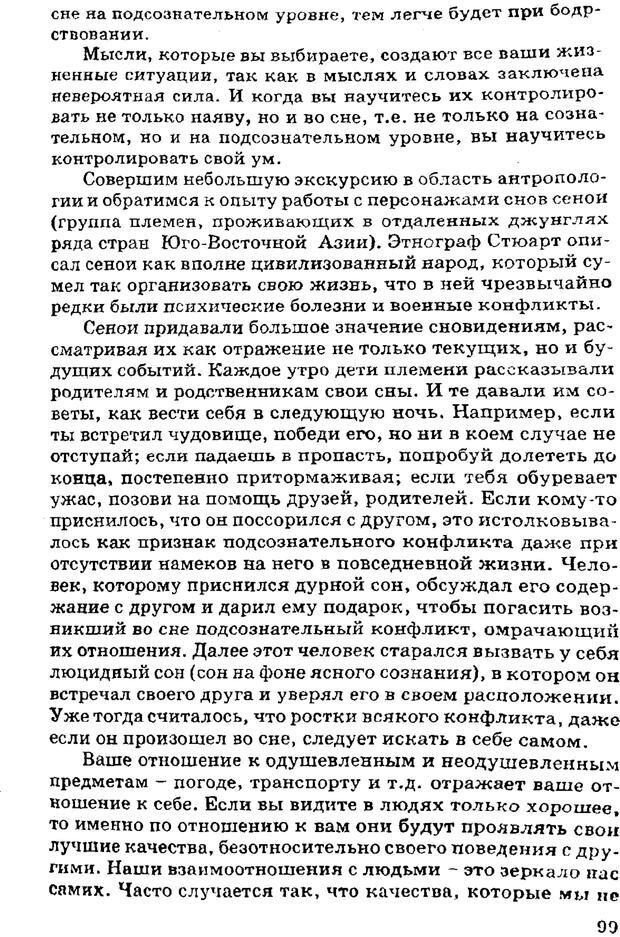 PDF. Управляю своим сном. Андреев О. А. Страница 98. Читать онлайн