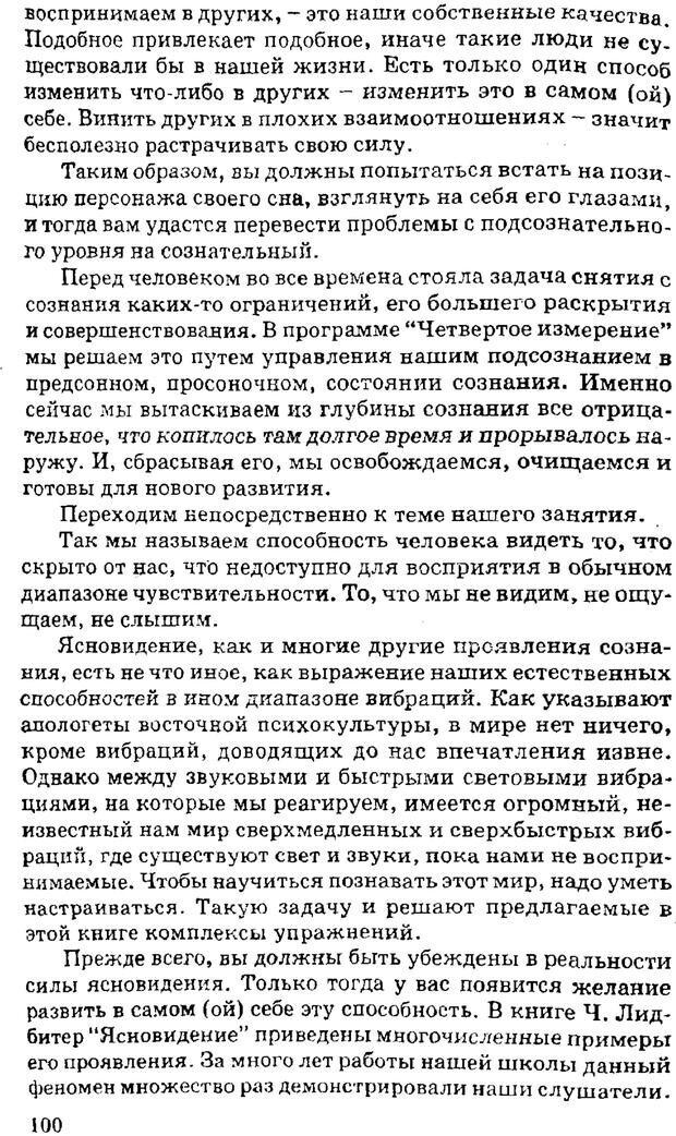PDF. Управляю своим сном. Андреев О. А. Страница 99. Читать онлайн