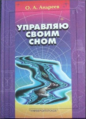 """Обложка книги """"Управляю своим сном"""""""
