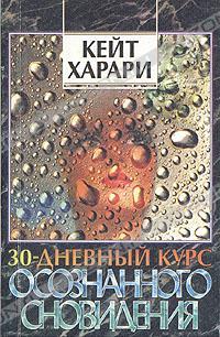 """Обложка книги """"Ясные сны"""""""