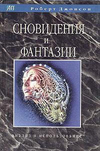 """Обложка книги """"Сновидения и фантазии. Анализ и использование"""""""