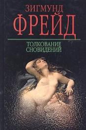 """Обложка книги """"Толкование сновидений"""""""
