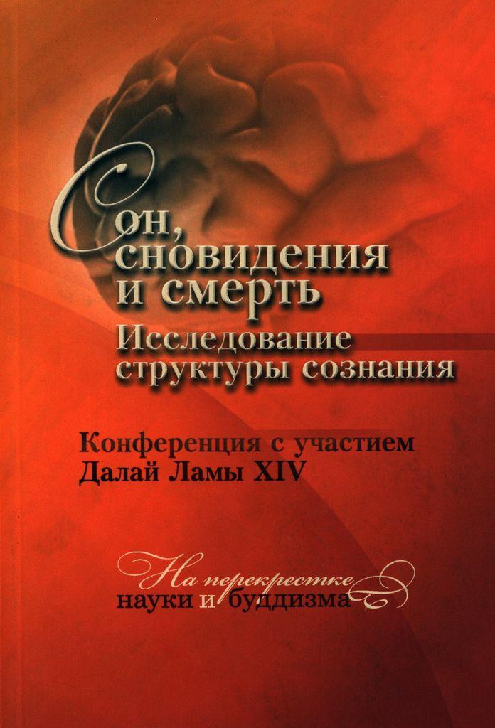 """Обложка книги """"Сон, сновидения и смерть. Исследование структуры сознания"""""""
