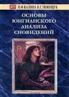 """Обложка книги """"Основы юнгианского анализа сновидений"""""""