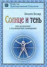 """Обложка книги """"Солнце и тень"""""""