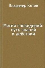 Магия сновидений - путь знаний и действия, Котов Владимир