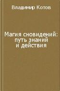 Магия сновидений - путь знаний и действия, Малахов С.