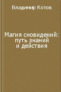 """Обложка книги """"Магия сновидений - путь знаний и действия"""""""