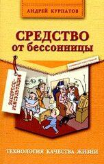 Средство от бессонницы, Курпатов Андрей