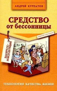 """Обложка книги """"Средство от бессонницы"""""""