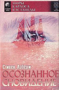"""Обложка книги """"Осознанное сновидение"""""""