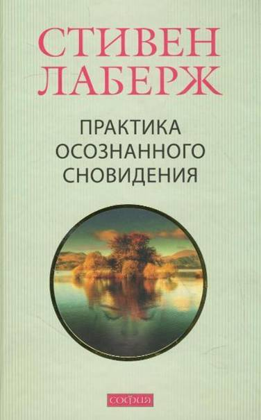 "Обложка книги ""Практика осознанного сновидения"""