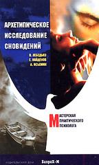 Архетипическое исследование сновидений, Лебедько Владислав