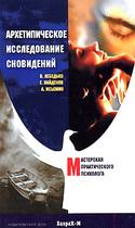 Архетипическое исследование сновидений, Исьемин Андрей