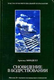"Обложка книги ""Сновидение в бодрствовании"""