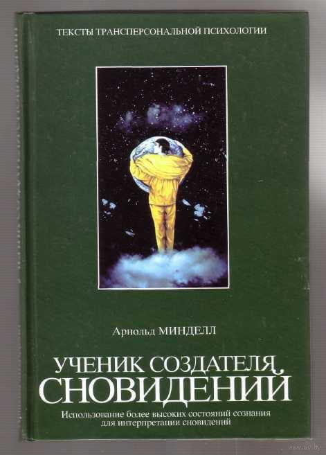 """Обложка книги """"Ученик создателя сновидений"""""""