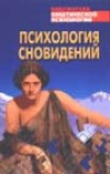 "Обложка книги ""Психология сновидений"""