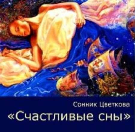 """Обложка книги """"Счастливые сны"""""""