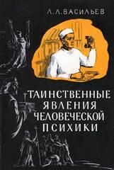 Таинственные явления человеческой психики, Васильев Леонид