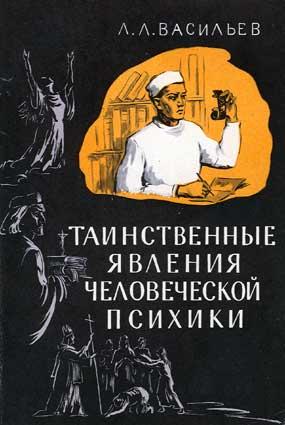 """Обложка книги """"Таинственные явления человеческой психики"""""""