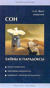 """Обложка книги """"Сон — тайны и парадоксы"""""""