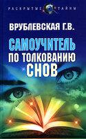 Самоучитель по толкованию снов, Врублевская Галина